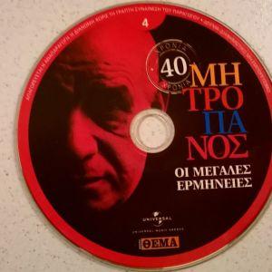 CD ( 1 ) 40 χρόνια Μητροπάνος