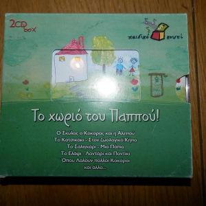 2 cd παιδικα