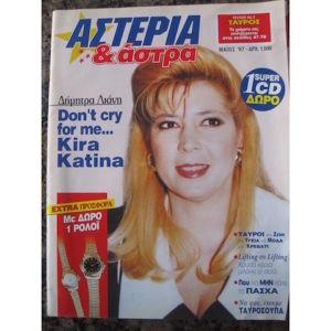 ΑΣΤΕΡΙΑ & ΑΣΤΡΑ. Περιοδικο του 1997 ΔΗΜΗΤΡΑ ΛΙΑΝΗ