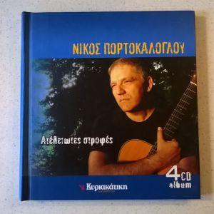 CD ( 1 ) Νίκος Πορτοκάλογλου - Ατέλειωτες στροφές