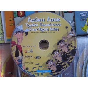 Λουκυ Λουκ -94 dvd- Σε φακελακια αριστα.