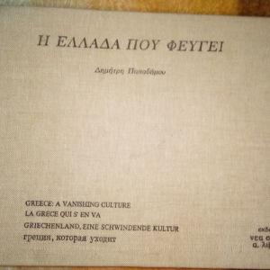 ΒΙΒΛΙΑ ΙΣΤΟΡΙΚΑ, ΣΠΑΝΙΑ, ΛΟΓΟΤΕΧΝΙΚΑ Κ.Α.