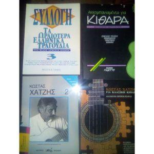 Κιθάρας Βιβλία