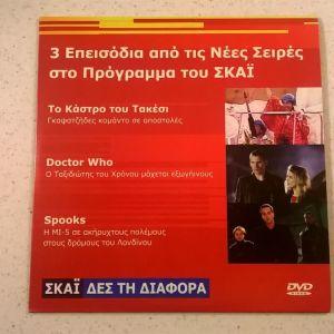 DVD ( 1 ) ΣΚΑΙ Δες τη διαφορά