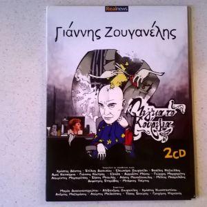 CDs ( 2 ) Γιάννης Ζουγανέλης - Μεγειά το κούρεμα