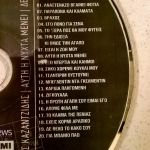 CD ( 1 ) Στέλιος Καζαντζίδης