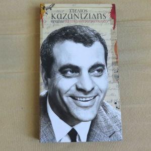 Στελιος Καζαντζιδης Υπαρχω , πολυτελης κασετινα με 4 cd