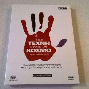 DVD ( 1 ) Πως η τέχνη έπλασε τον κόσμο