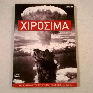 DVD ( 1 ) ΧΙΡΟΣΙΜΑ