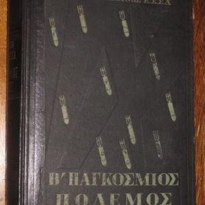 Β' Παγκόσμιος Πόλεμος.Υπουργειον Αμυνης ΕΣΣΔ.1959