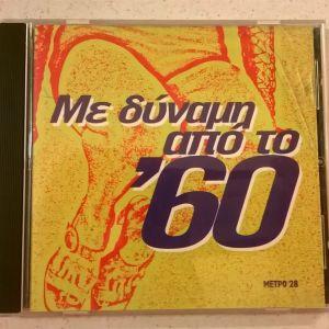 CD (1) Με δύναμη από το '60