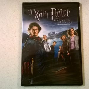 DVD ( 1 ) Ο Χάρι Πότερ και το κύπελλο της φωτιάς