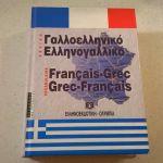 Γαλλοελληνικό Ελληνογαλλικό Λεξικό