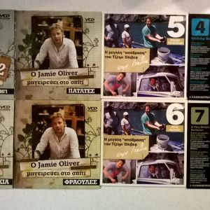 CDs ( 10 ) Jamie Oliver