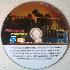 CD ( 1 ) Θερινά σινεμά 5