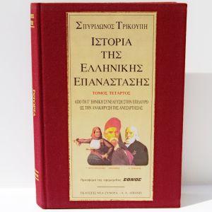 Βιβλίο Ιστορίας Ελλην. Επανάστασης Σπυρ. Τρικούπη