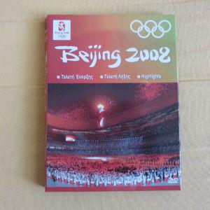 Κασετινα Πεκινο 2008 , περιεχει 3 dvd
