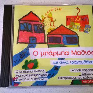 CD ( 1 ) Ο μπάρμπα Μαθιός και άλλα τραγουδάκια