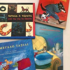παιδικα βιβλια ολοκαινουργια