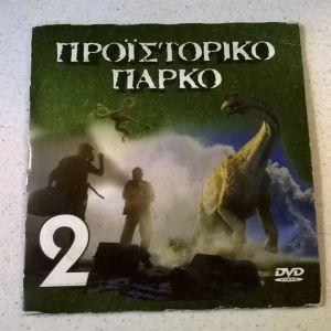DVD ( 1 ) Προϊστορικό Πάρκο 2