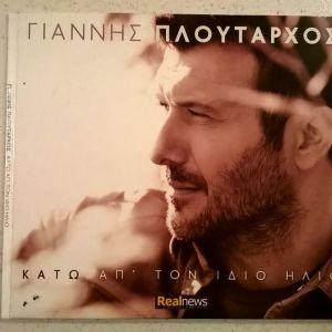 CD ( 1 ) Γιάννης Πλούταρχος