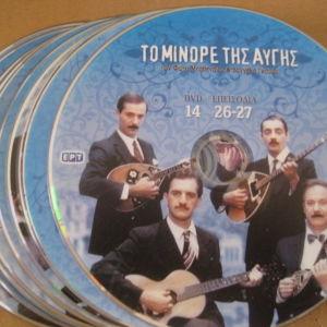 ΤΟ ΜΙΝΟΡΕ ΤΗΣ ΑΥΓΗΣ - 12 DVD -