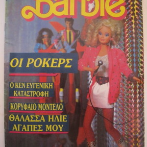 ΠΕΡΙΟΔΙΚΟ Barbie Νο10 Του 1989
