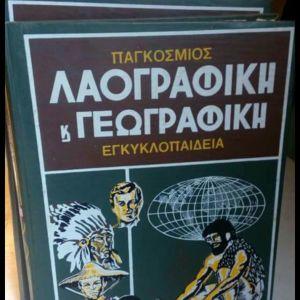 Εγκυκλοπαίδειες και λεξικά