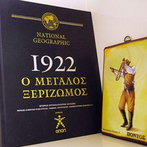 βιβλιο NATIONAL GEOGRAPHIC: 1922, Ο ΜΕΓΑΛΟΣ ΞΕΡΙΖΩΜΟΣ