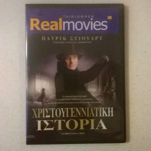 DVD ( 1 ) Χριστουγεννιάτικη ιστορία