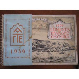 Τα Ημερολόγια της αγετ Ηρακλής 1956-1976