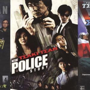 3 Ταινίες - DVD με τον ΤΣΑΚΙ ΤΣΑΝ