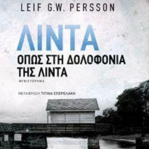 βιβλιο Λίντα Όπως στη δολοφονία της Λίντα ολοκαινουργιο