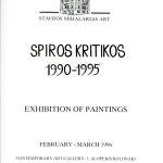 Κατάλογος Έκθεσης ΜΙΧΑΛΑΡΙΑΣ - ΣΠΥΡΟΣ ΚΡΗΤΙΚΟΣ, 1996