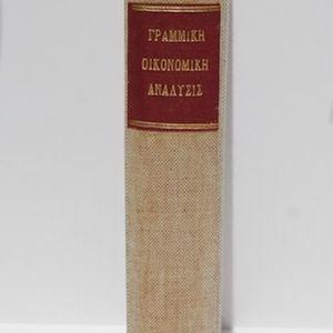 Βιβλίο ΓΡΑΜΜΙΚΗ ΟΙΚΟΝΟΜΙΚΗ ΑΝΑΛΥΣΙΣ, 1960