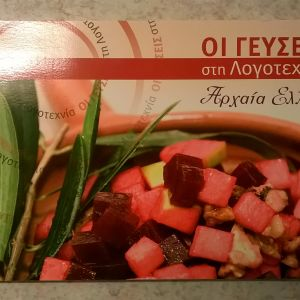 Οι γεύσεις στη λογοτεχνία - Αρχαία Ελλάδα