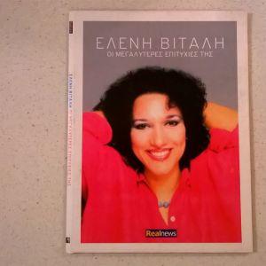 CD ( 1 ) Ελένη Βιτάλη - Οι μεγαλύτερες επιτυχίες της