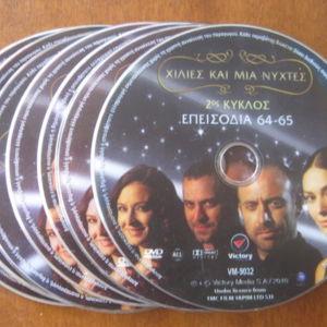 ΧΙΛΙΕΣ ΚΑΙ ΜΙΑ ΝΥΧΤΕΣ 7 DVD 2ος Κυκλος