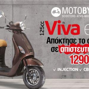 Σκούτερ 125cc Euro4!