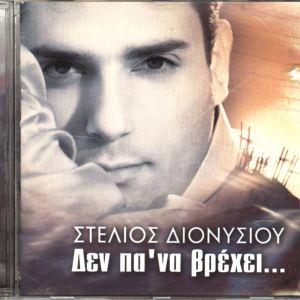 Αυθεντικά CD, ΔΙΟΝΥΣΙΟΥ, HEAVEN Συλλογή