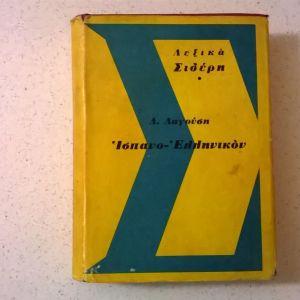 Ισπανό - Ελληνικό λεξικό