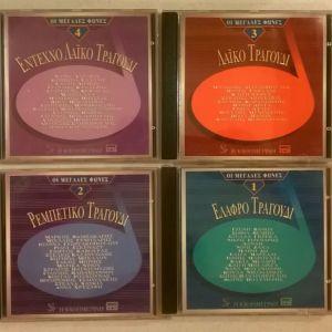 CDs ( 4 ) Οι μεγάλες φωνές