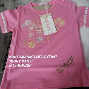ΒΡΕΦΙΚΆ ΜΠΛΟΥΖΆΚΙΑ