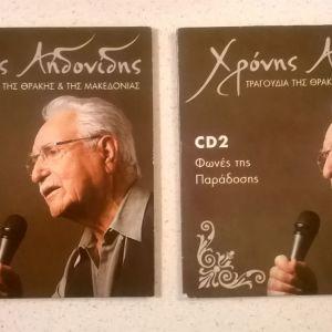 CDs ( 2 ) Χρόνης Αηδονίδης