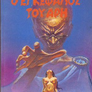 Βιβλίο ''Ο εγκέφαλος του Αρη''