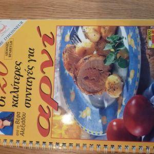 βιβλιο μαγειρικης