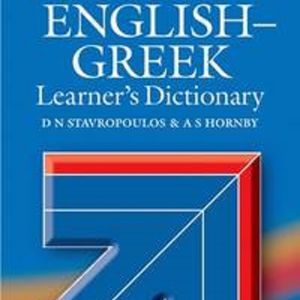λεξικο OXFORD ENGLISH-GREEK LEARNERS DICTIONARY