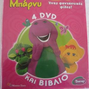 Μπαρνυ 4 dvd και βιβλιο.Σφραγισμενο