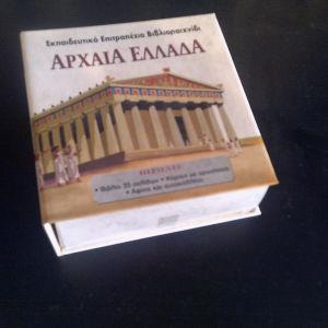 Αρχαία Ελλάδα    Εκπαιδευτικό Επιτραπέζιο Βιβλιοπαιχνίδι