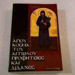 Αγίου Κοσμά Αιτωλού Προφητείες και Διδαχές